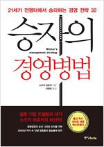 [발췌낭독본] 승자의 경영병법