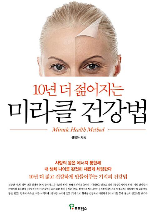[발췌낭독본] 미라클 건강법