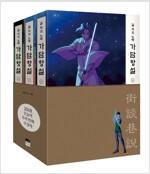 가담항설 7~9 세트 - 전3권 (세트 박스 + 작가 친필 사인 일러스트 엽서 4종)