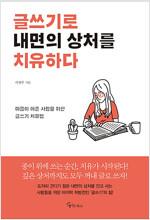 [발췌낭독본] 글쓰기로 내면의 상처를 치유하다