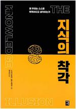 [발췌낭독본] 지식의 착각