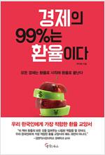 [발췌낭독본] 경제의 99%는 환율이다