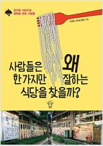 [발췌낭독본] 사람들은 왜 한 가지만 잘하는 식당을 찾을까?