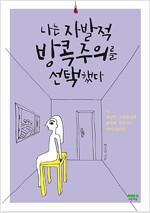 [발췌낭독본] 나는 자발적 방콕주의를 선택했다