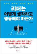 [발췌낭독본] 리더는 어떻게 생각하고 행동해야 하는가