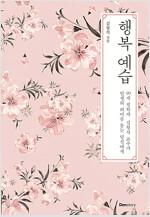 [발췌낭독본] 행복 예습