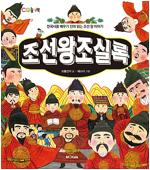 [발췌낭독본] 조선왕조실록
