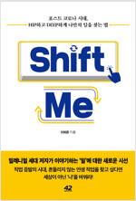 Shift Me 시프트 미