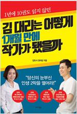 [발췌낭독본] 김대리는 어떻게 1개월 만에 작가가 됐을까
