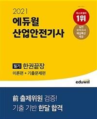 2021 에듀윌 산업안전기사 필기 한권끝장 (이론편 + 기출문제편)
