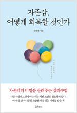 [발췌낭독본] 자존감, 어떻게 회복할 것인가