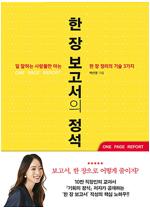 [발췌낭독본] 한 장 보고서의 정석