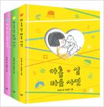 [세트] 아홉 살 사전 시리즈 리커버 특별판 세트 - 전3권