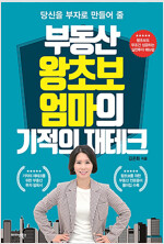 [발췌낭독본] 부동산 왕초보 엄마의 기적의 재테크