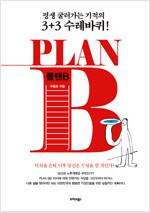 PLAN B 플랜 B