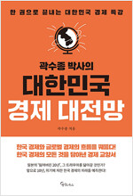 [발췌낭독본] 곽수종 박사의 대한민국 경제 대전망