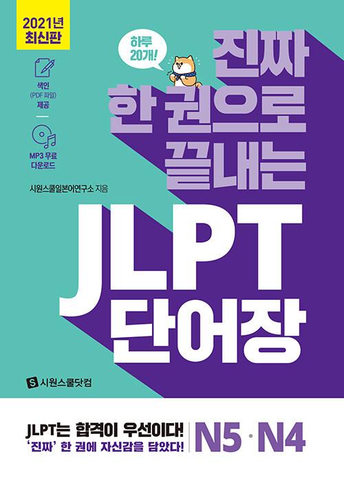 진짜 한 권으로 끝내는 JLPT 단어장 N5.N4