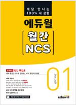 매달 만나는 100% 새문항 에듀윌 월간 NCS 2021.01