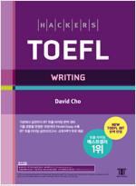해커스 토플 라이팅 (Hackers TOEFL Writing)