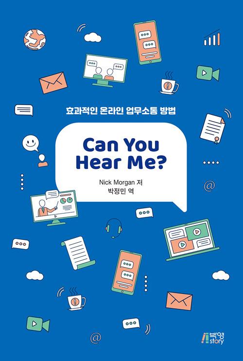 Can you hear me? : 효과적인 온라인 업무소통 방법