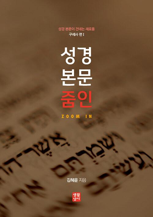 성경 본문 줌인 구세사 편 1