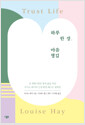 하루 한 장 마음챙김 - 전 세계 5천만 명의 삶을 바꾼 루이스 헤이의 긍정 확언 베스트 컬렉션