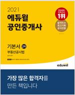 2021 에듀윌 공인중개사 2차 기본서 부동산공시법
