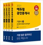 [세트] 2021 에듀윌 공인중개사 2차 기본서 세트 - 전4권