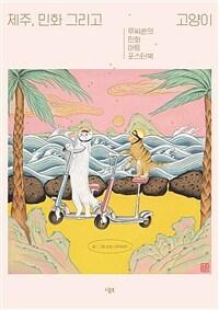 제주, 민화 그리고 고양이