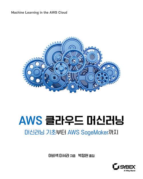 AWS 클라우드 머신러닝