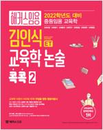 2022 ET 김인식 교육학 논술 콕콕 2