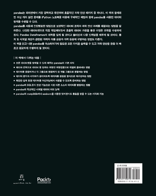 Pandas cookbook : 파이썬 데이터 과학 기초