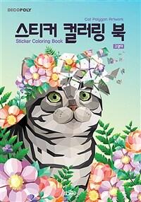 스티커 컬러링 북 : 고양이