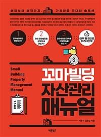 꼬마빌딩 자산관리 매뉴얼 : 매입부터 매각 까지, 가치창출 극대화 솔루션