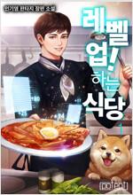 [세트] 레벨 업! 하는 식당 (총15권/완결)
