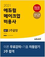 2021 에듀윌 메이크업 미용사 필기 2주끝장