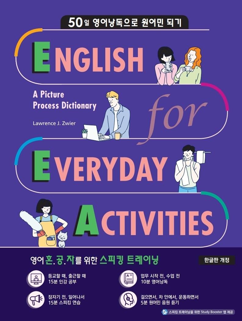 EEA : English for Everyday Activities 한글판
