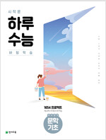 시작은 하루수능 국어영역 문학 기초 (2021년)