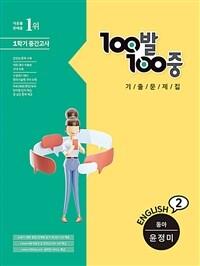 100발 100중 기출문제집 1학기 중간고사 중2 영어 동아(윤정미) (2021년)