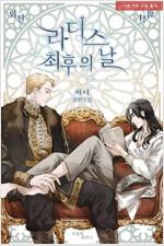 [BL] 라디스 최후의 날 (개정판) (외전)