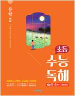 초등 수능독해 문학 2 (2021년)