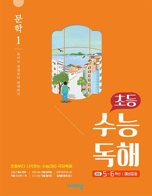 초등 수능독해 문학 1 (2021년)