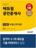 2021 에듀윌 공인중개사 2주끝장 부동산학개론