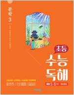 초등 수능독해 문학 3 (2021년)