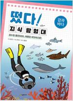 떴다! 지식 탐험대 : 강과 바다