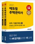 [세트] 2021 에듀윌 주택관리사 1, 2차 회독 기출문제집 세트 - 전2권