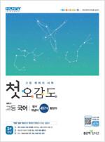 첫 오감도 고등 국어 (2021년)