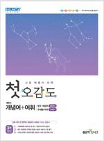 첫 오감도 개념어 + 어휘 (2021년)