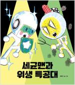 세균맨과 위생 특공대