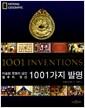 1001가지 발명
